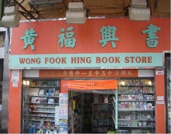 Wong-Fook-Hing-Book-Sotre
